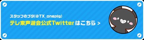 スタッフのブタ(@TX_onepig)テレ東声遊会公式Twitterはこちら
