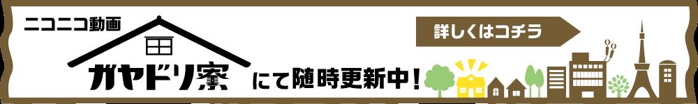 ニコニコ動画「ガヤドリ寮」にて随時更新中!