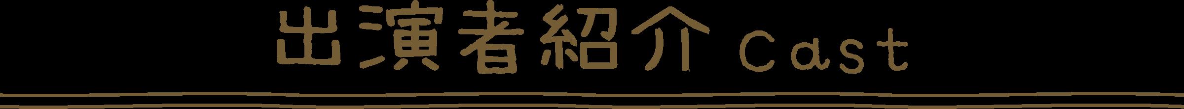 出演者紹介 Cast