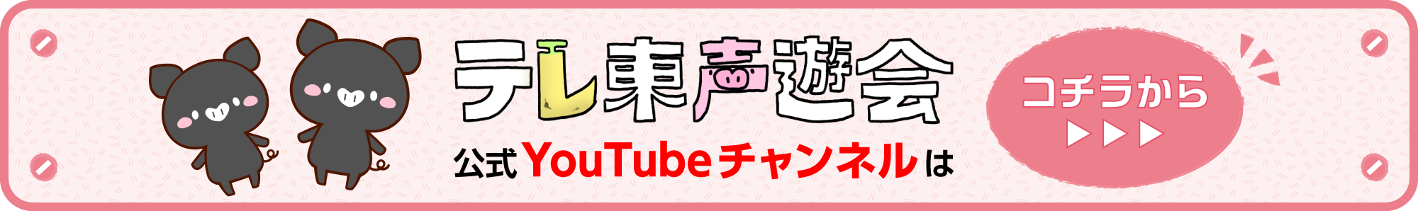 テレ東声遊会公式YouTubeチャンネルはコチラから