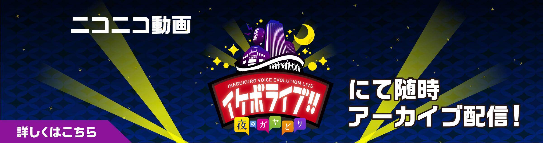 ニコニコ動画「イケボライブ!!~夜のガヤどり~」にて随時更新中!