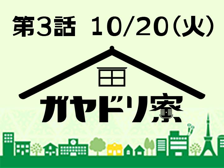 「ガヤドリ寮」第3話アーカイブ公開中!