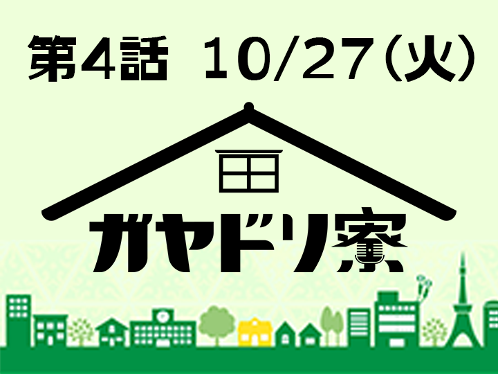 「ガヤドリ寮」第4話アーカイブ公開中!