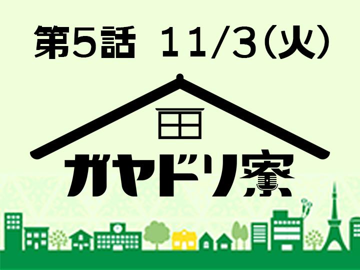 「ガヤドリ寮」第5話アーカイブ公開中!