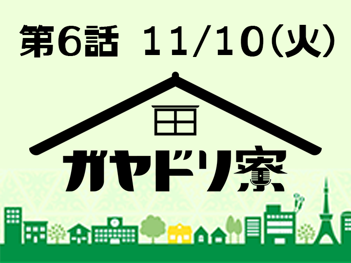 来週の「ガヤドリ寮」も木島隆一さん!