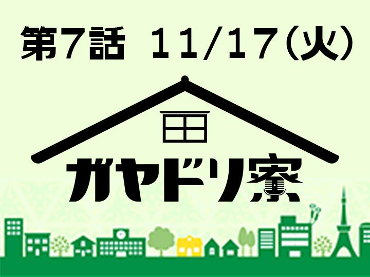 「ガヤドリ寮」第7話アーカイブ公開中!