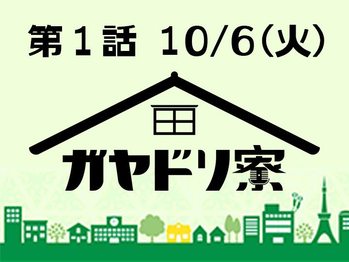 「ガヤドリ寮」第1話アーカイブ公開中!