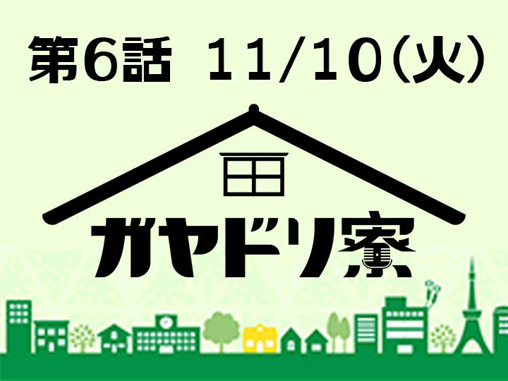 「ガヤドリ寮」第6話アーカイブ公開中!